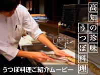高知の珍味 うつぼ料理 〜 うつぼ料理ご紹介ムービー 〜